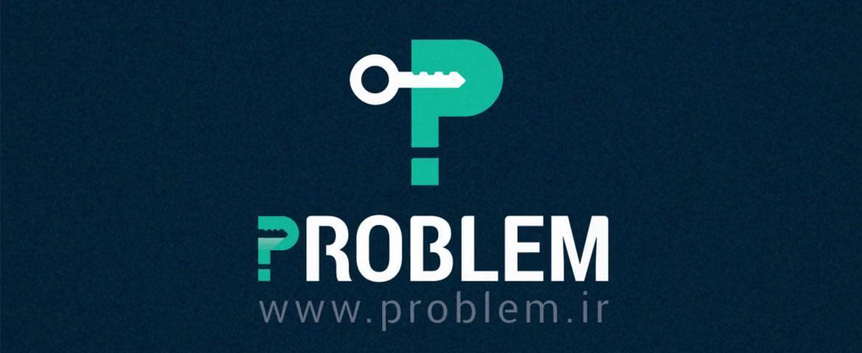 پرابلم، بستری برای نوآوری باز