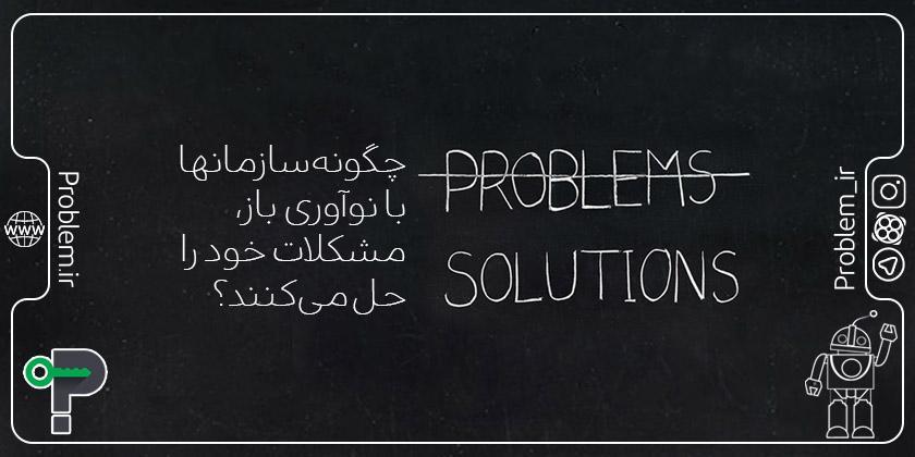 حل مسایل سازمانها توسط نوآوری باز