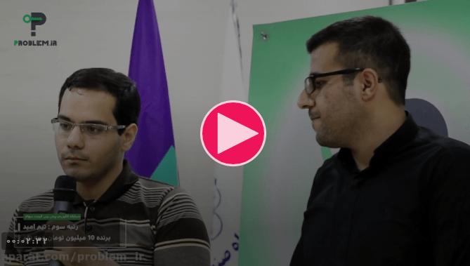 تیم امید، تیم سوم مسابقه الگوریتم پیش بینی قیمت سهام