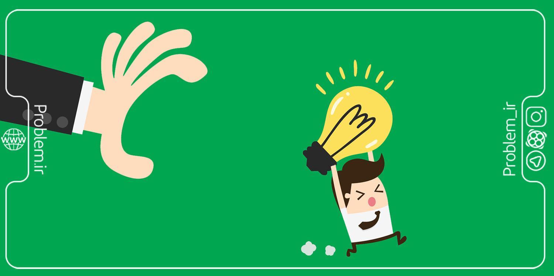 نوآوری باز از دزدیده شدن ایده ها جلوگیری می کند؟