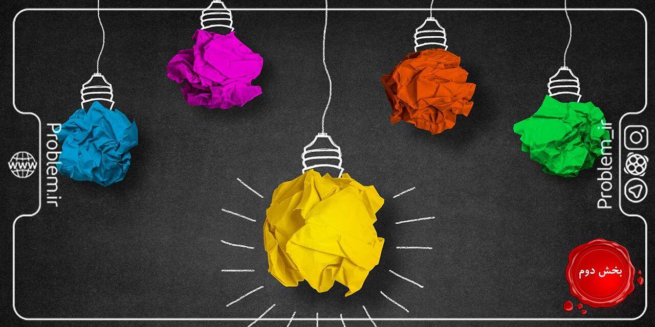 نمونه های موفق نوآوری باز در جهان