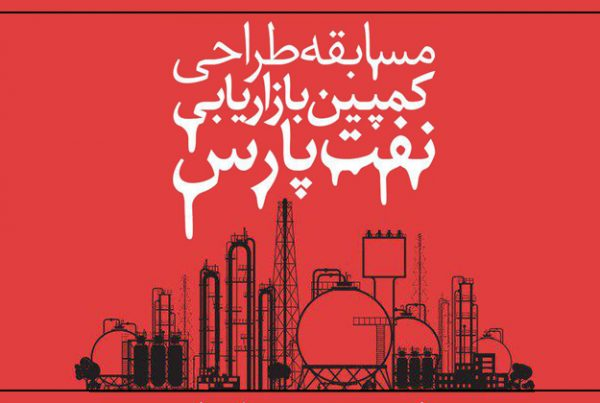 مسابقه طراحی کمپین بازاریابی نفت پارس