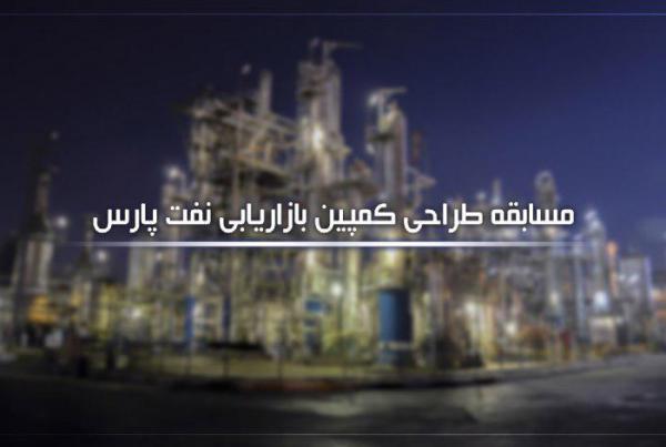 مسابقه مسابقه بازاریابی نفت پارس