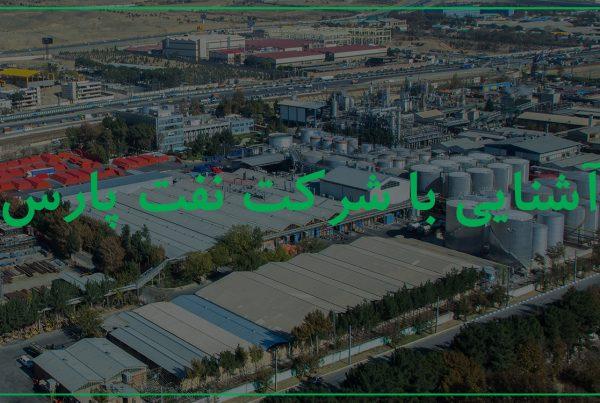 شرکت نفت پارس، پیشرو در نوآوری و فناوری