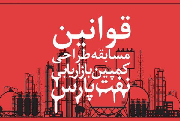 قوانین عمومی مسابقه طراحی کمپین بازاریابی نفت پارس