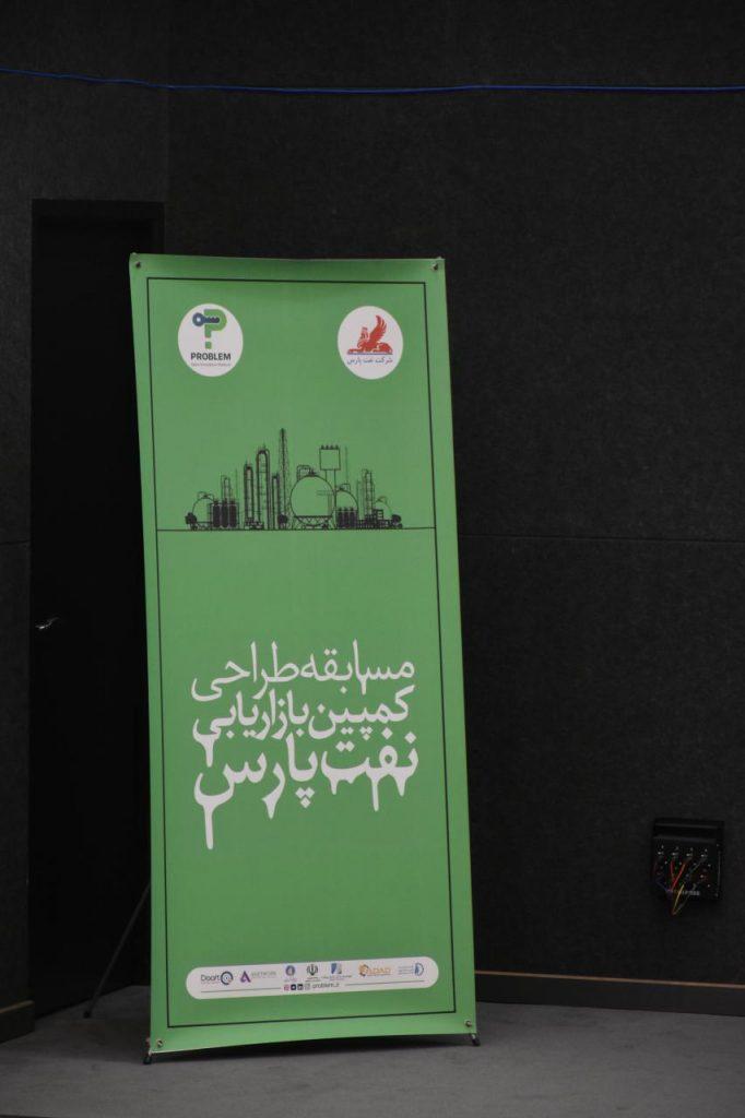مراسم اختتامیه مسابقه طراحی کمپین بازاریابی