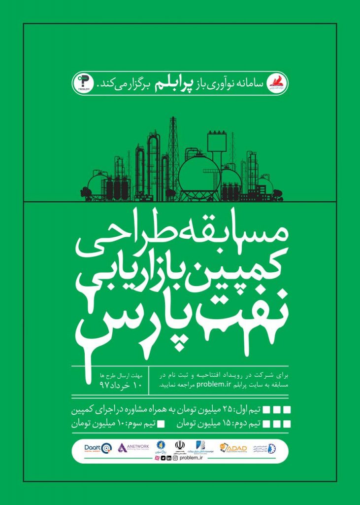 پوستر مسابقه طراحی کمپین بازاریابی نفت پارس